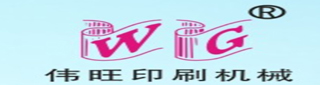 深圳市伟旺印刷机械有限公司